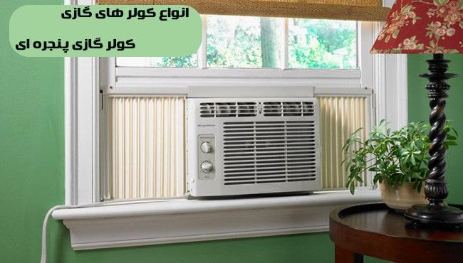 انواع-کولر-گازی-کولر-گازی-پنجره-ای-min